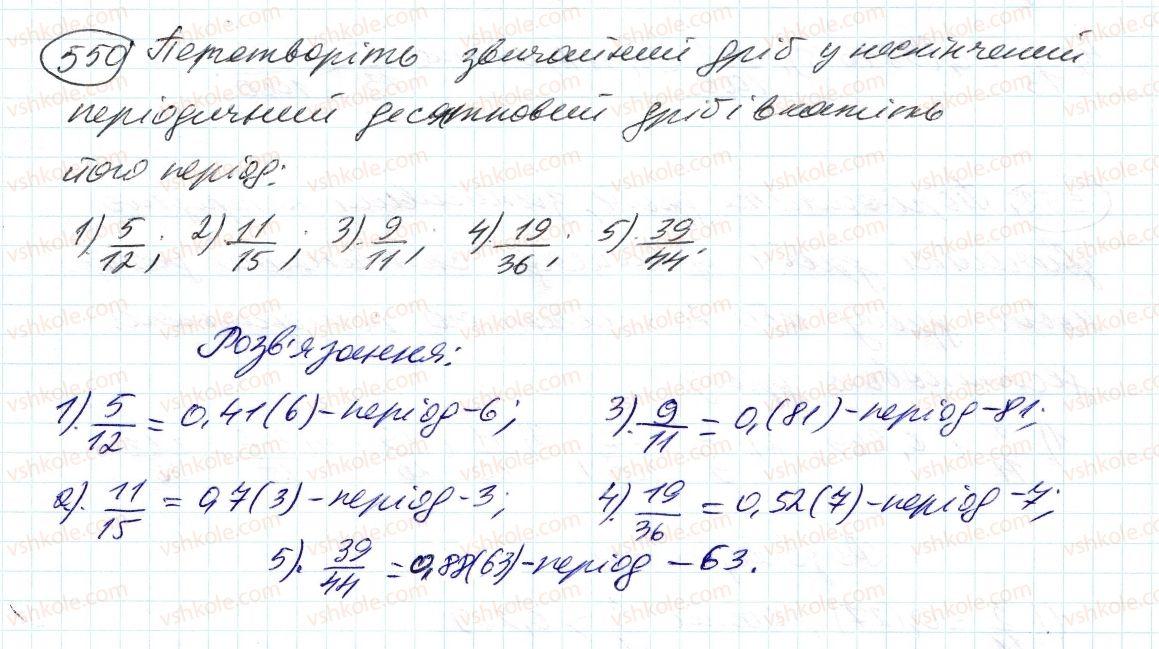 6-matematika-ag-merzlyak-vb-polonskij-ms-yakir-2014--2-zvichajni-drobi-17-neskinchenni-periodichni-desyatkovi-drobi-550-rnd4496.jpg