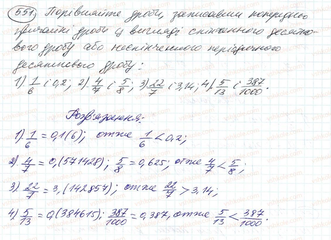 6-matematika-ag-merzlyak-vb-polonskij-ms-yakir-2014--2-zvichajni-drobi-17-neskinchenni-periodichni-desyatkovi-drobi-551-rnd8614.jpg