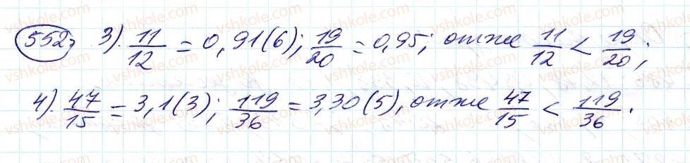6-matematika-ag-merzlyak-vb-polonskij-ms-yakir-2014--2-zvichajni-drobi-17-neskinchenni-periodichni-desyatkovi-drobi-552-rnd4170.jpg