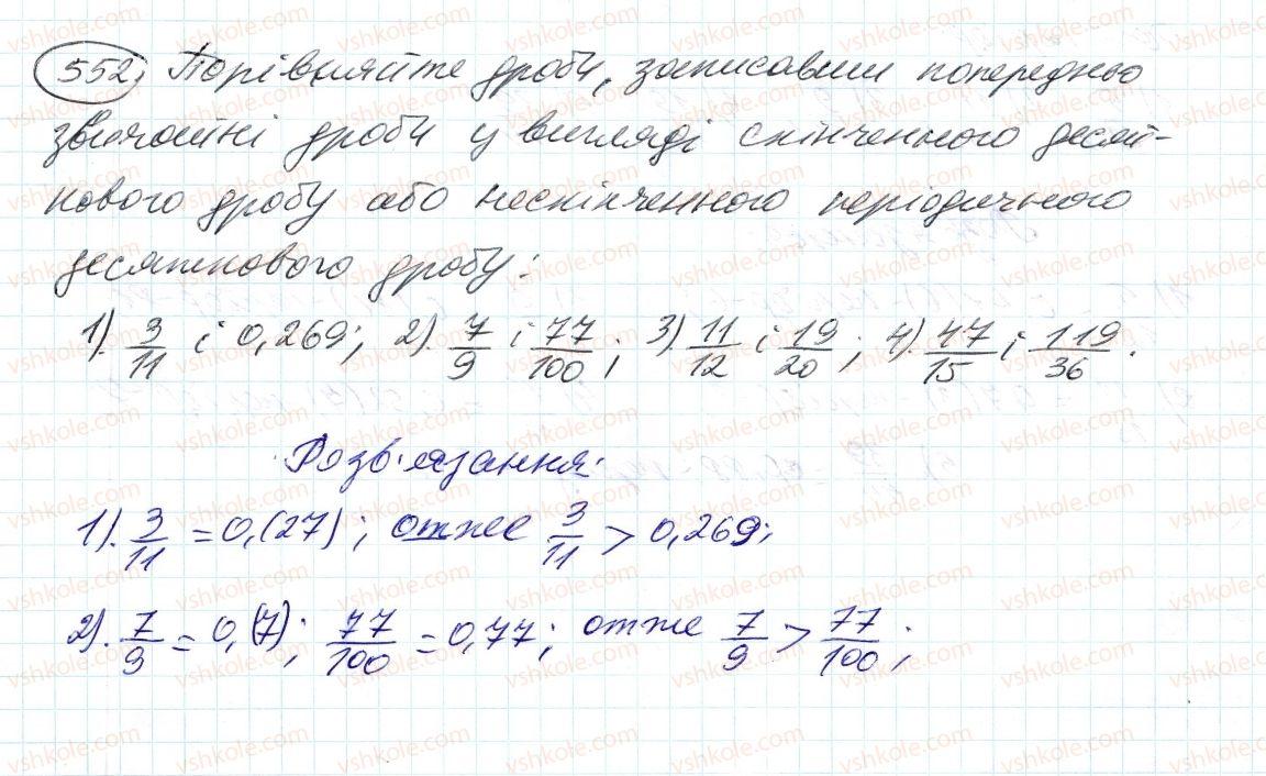 6-matematika-ag-merzlyak-vb-polonskij-ms-yakir-2014--2-zvichajni-drobi-17-neskinchenni-periodichni-desyatkovi-drobi-552-rnd6291.jpg