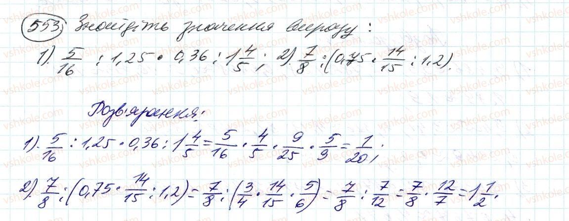 6-matematika-ag-merzlyak-vb-polonskij-ms-yakir-2014--2-zvichajni-drobi-17-neskinchenni-periodichni-desyatkovi-drobi-553-rnd946.jpg