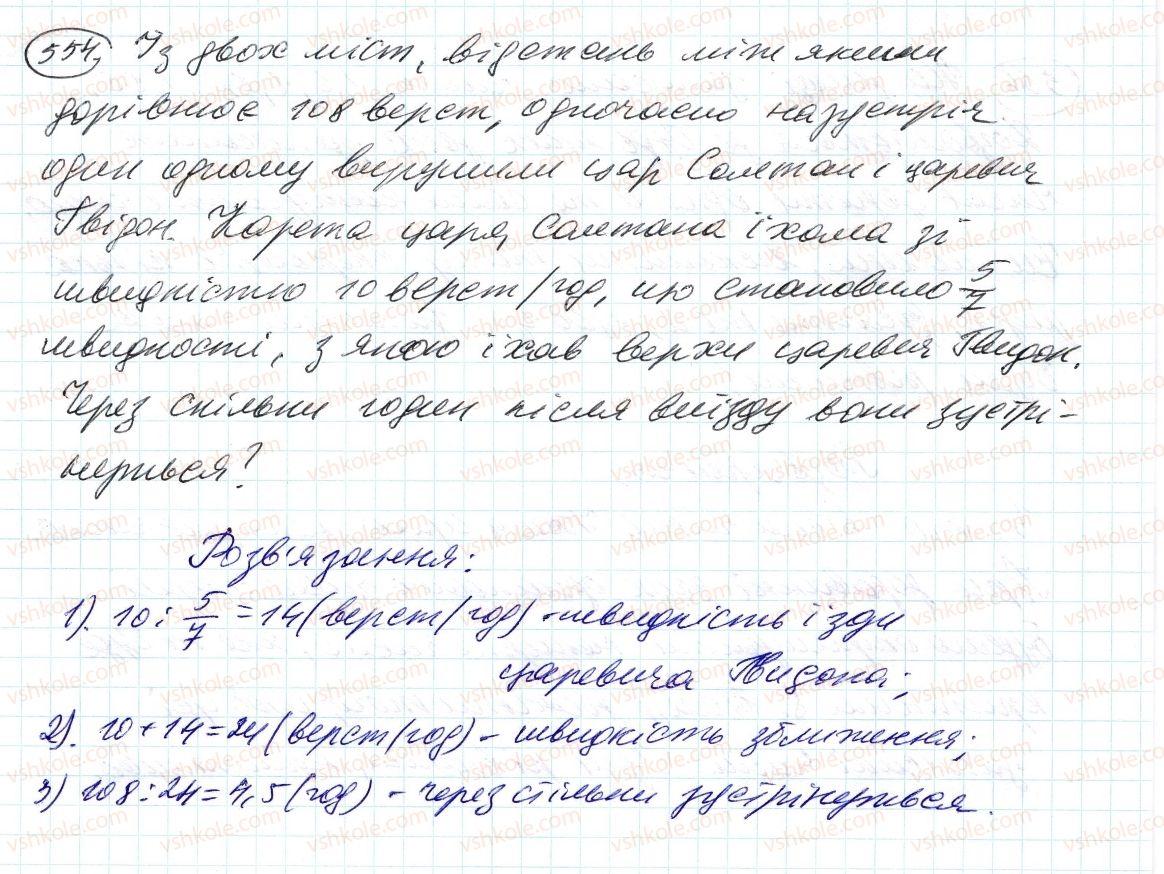 6-matematika-ag-merzlyak-vb-polonskij-ms-yakir-2014--2-zvichajni-drobi-17-neskinchenni-periodichni-desyatkovi-drobi-554-rnd1411.jpg