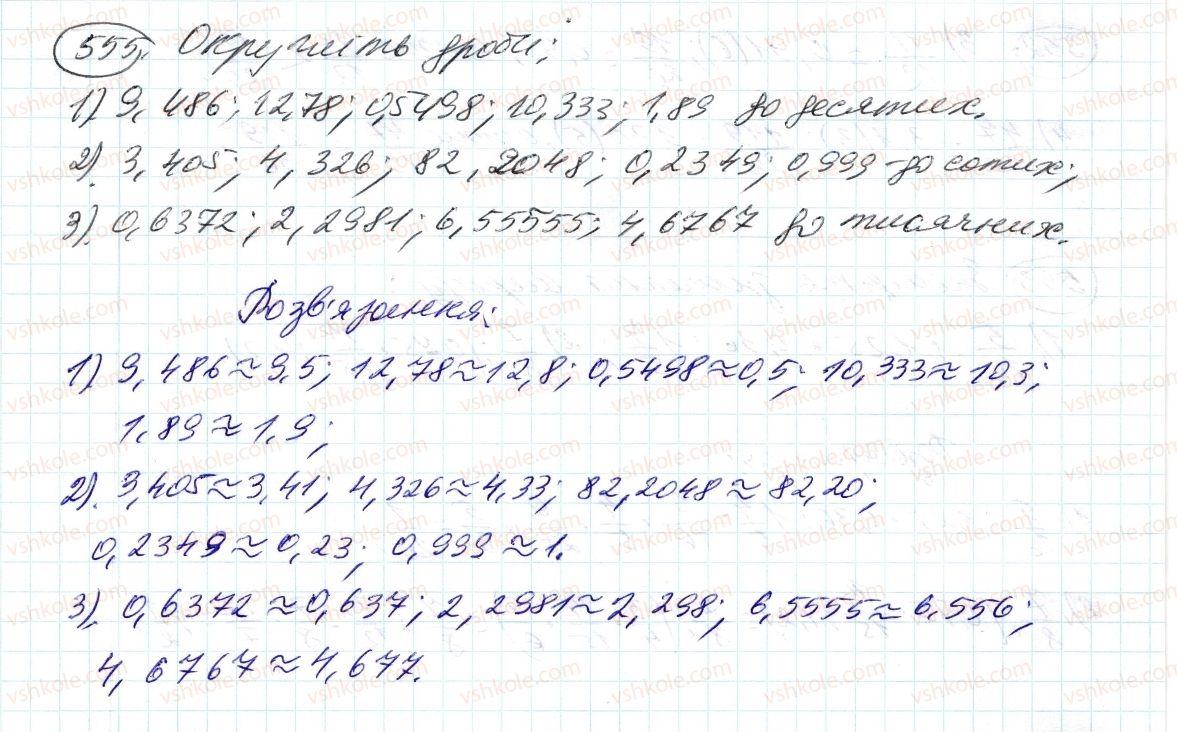 6-matematika-ag-merzlyak-vb-polonskij-ms-yakir-2014--2-zvichajni-drobi-17-neskinchenni-periodichni-desyatkovi-drobi-555-rnd8353.jpg