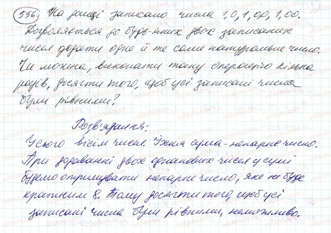 6-matematika-ag-merzlyak-vb-polonskij-ms-yakir-2014--2-zvichajni-drobi-17-neskinchenni-periodichni-desyatkovi-drobi-556-rnd7093.jpg
