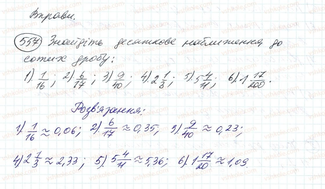 6-matematika-ag-merzlyak-vb-polonskij-ms-yakir-2014--2-zvichajni-drobi-18-desyatkove-nablizhennya-zvichajnogo-drobu-557-rnd5881.jpg