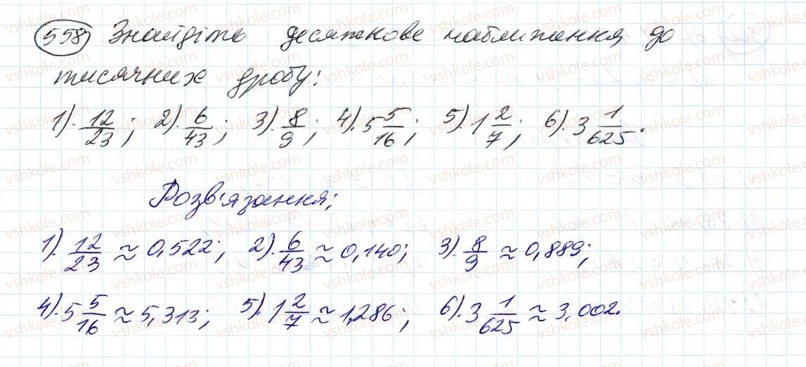 6-matematika-ag-merzlyak-vb-polonskij-ms-yakir-2014--2-zvichajni-drobi-18-desyatkove-nablizhennya-zvichajnogo-drobu-558-rnd4957.jpg