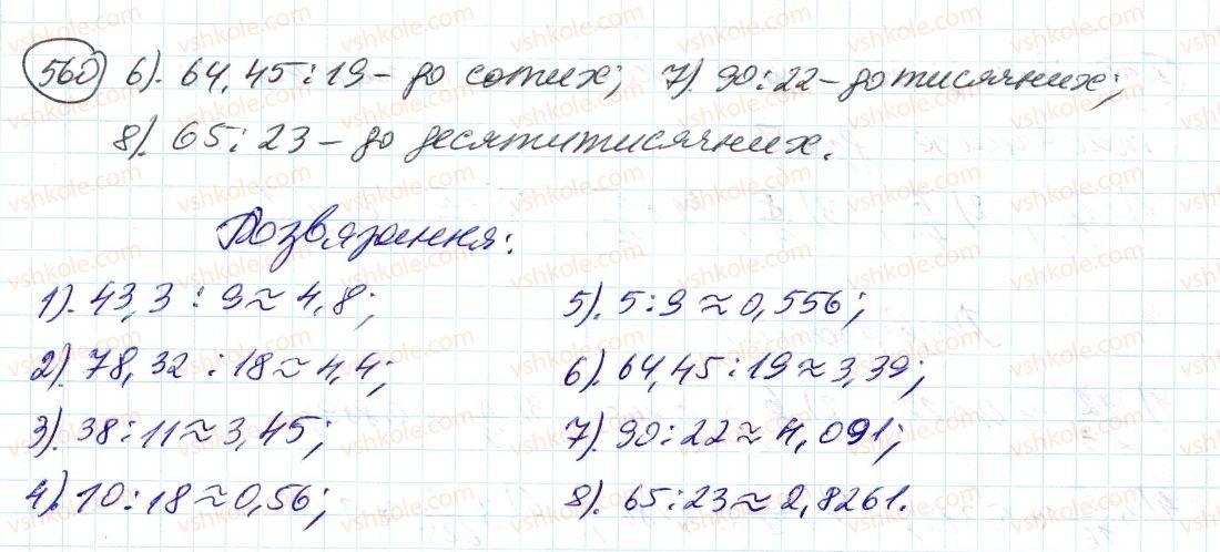 6-matematika-ag-merzlyak-vb-polonskij-ms-yakir-2014--2-zvichajni-drobi-18-desyatkove-nablizhennya-zvichajnogo-drobu-560-rnd4055.jpg
