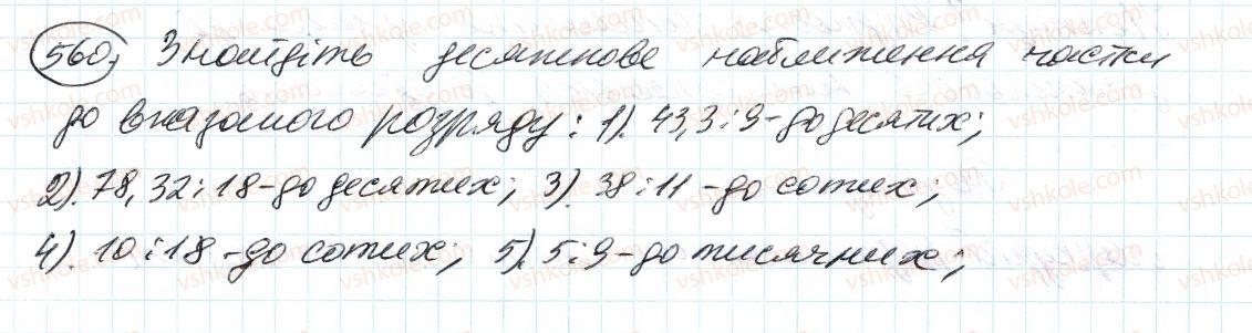 6-matematika-ag-merzlyak-vb-polonskij-ms-yakir-2014--2-zvichajni-drobi-18-desyatkove-nablizhennya-zvichajnogo-drobu-560-rnd8398.jpg