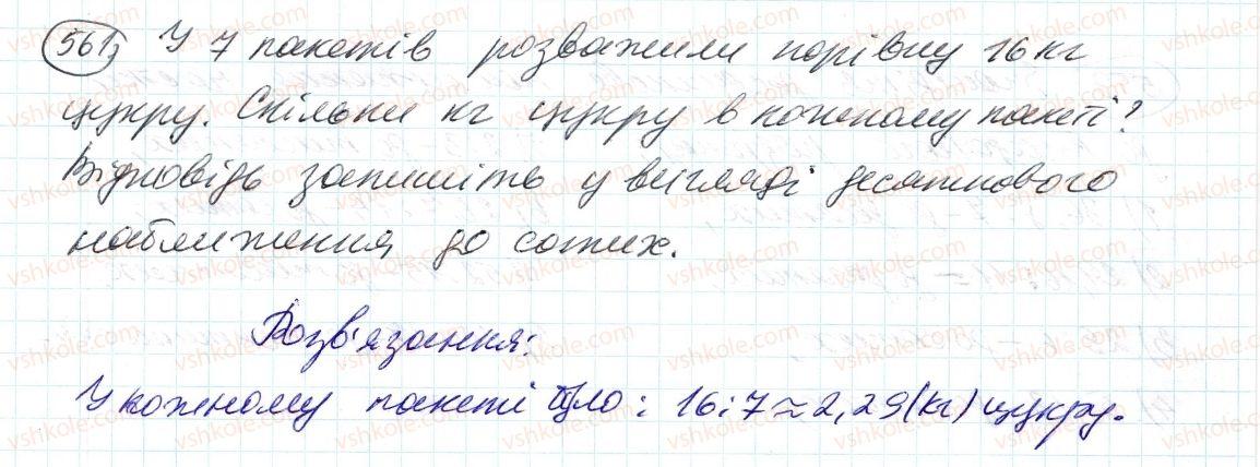 6-matematika-ag-merzlyak-vb-polonskij-ms-yakir-2014--2-zvichajni-drobi-18-desyatkove-nablizhennya-zvichajnogo-drobu-561-rnd6721.jpg