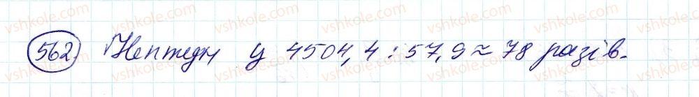 6-matematika-ag-merzlyak-vb-polonskij-ms-yakir-2014--2-zvichajni-drobi-18-desyatkove-nablizhennya-zvichajnogo-drobu-562-rnd3311.jpg