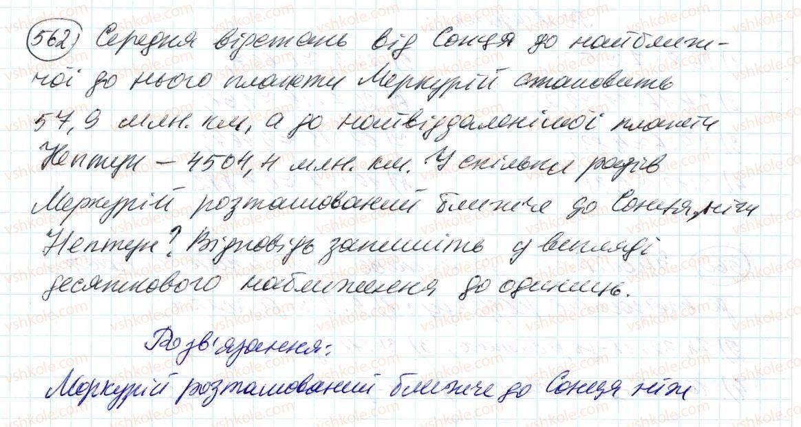 6-matematika-ag-merzlyak-vb-polonskij-ms-yakir-2014--2-zvichajni-drobi-18-desyatkove-nablizhennya-zvichajnogo-drobu-562-rnd6700.jpg