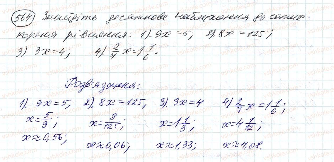 6-matematika-ag-merzlyak-vb-polonskij-ms-yakir-2014--2-zvichajni-drobi-18-desyatkove-nablizhennya-zvichajnogo-drobu-564-rnd2295.jpg