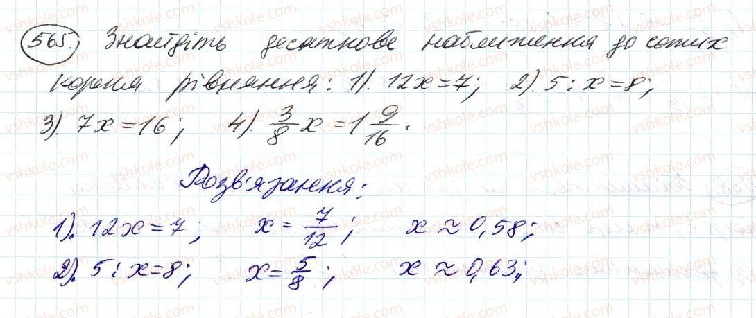 6-matematika-ag-merzlyak-vb-polonskij-ms-yakir-2014--2-zvichajni-drobi-18-desyatkove-nablizhennya-zvichajnogo-drobu-565-rnd5759.jpg