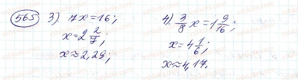 6-matematika-ag-merzlyak-vb-polonskij-ms-yakir-2014--2-zvichajni-drobi-18-desyatkove-nablizhennya-zvichajnogo-drobu-565-rnd5970.jpg