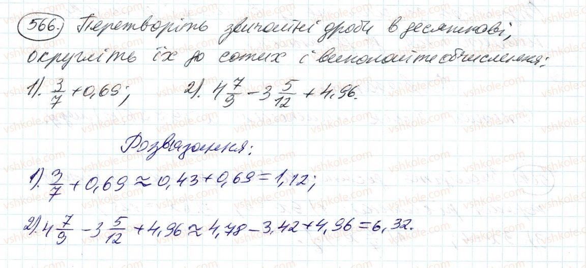 6-matematika-ag-merzlyak-vb-polonskij-ms-yakir-2014--2-zvichajni-drobi-18-desyatkove-nablizhennya-zvichajnogo-drobu-566-rnd5085.jpg