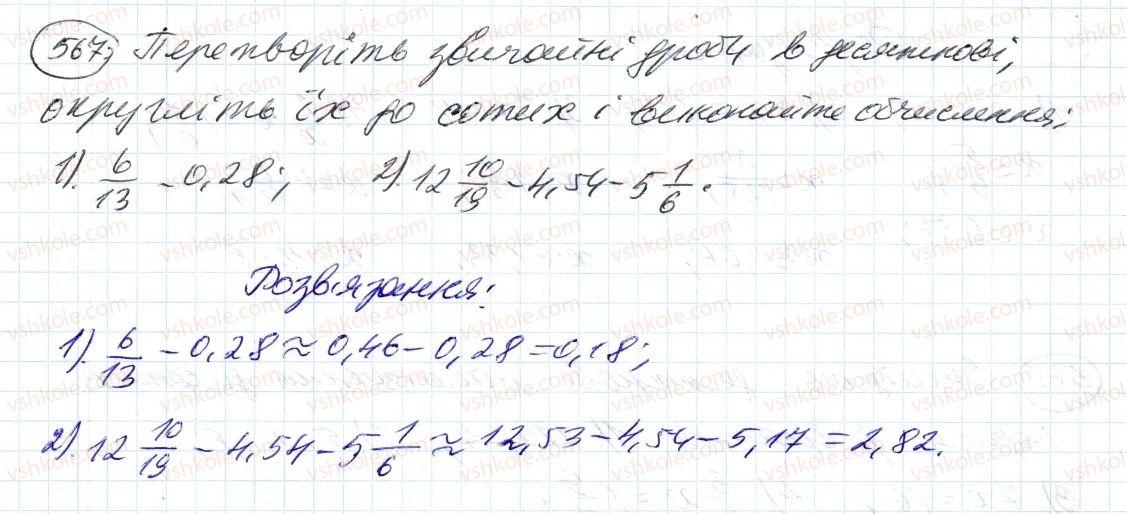 6-matematika-ag-merzlyak-vb-polonskij-ms-yakir-2014--2-zvichajni-drobi-18-desyatkove-nablizhennya-zvichajnogo-drobu-567-rnd3036.jpg