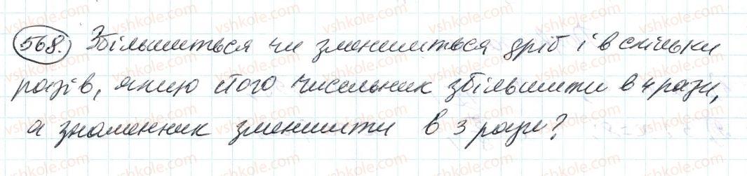 6-matematika-ag-merzlyak-vb-polonskij-ms-yakir-2014--2-zvichajni-drobi-18-desyatkove-nablizhennya-zvichajnogo-drobu-568-rnd3068.jpg