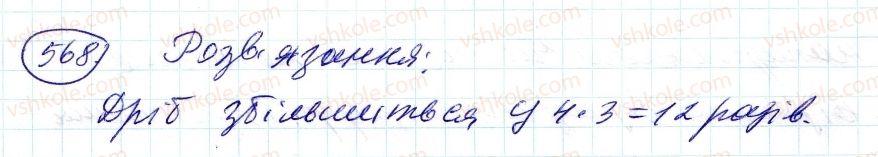6-matematika-ag-merzlyak-vb-polonskij-ms-yakir-2014--2-zvichajni-drobi-18-desyatkove-nablizhennya-zvichajnogo-drobu-568-rnd487.jpg
