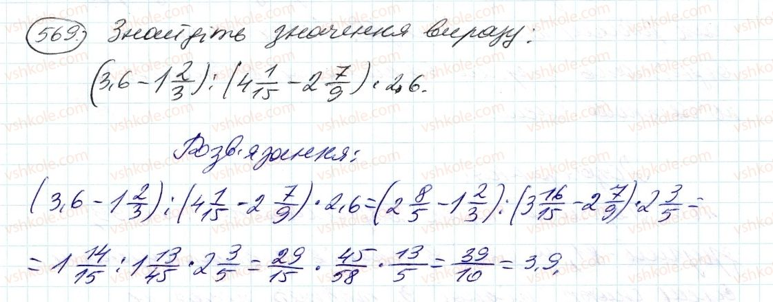 6-matematika-ag-merzlyak-vb-polonskij-ms-yakir-2014--2-zvichajni-drobi-18-desyatkove-nablizhennya-zvichajnogo-drobu-569-rnd1873.jpg