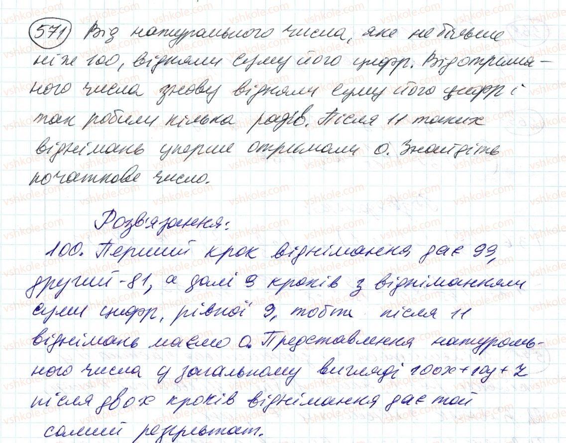6-matematika-ag-merzlyak-vb-polonskij-ms-yakir-2014--2-zvichajni-drobi-18-desyatkove-nablizhennya-zvichajnogo-drobu-571-rnd301.jpg