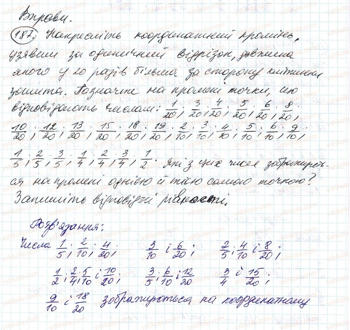 6-matematika-ag-merzlyak-vb-polonskij-ms-yakir-2014--2-zvichajni-drobi-7-osnovna-vlastivist-drobu-187-rnd6773.jpg