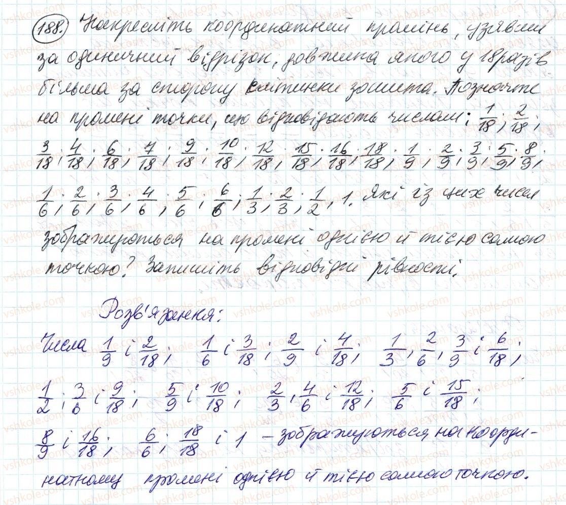 6-matematika-ag-merzlyak-vb-polonskij-ms-yakir-2014--2-zvichajni-drobi-7-osnovna-vlastivist-drobu-188-rnd2096.jpg