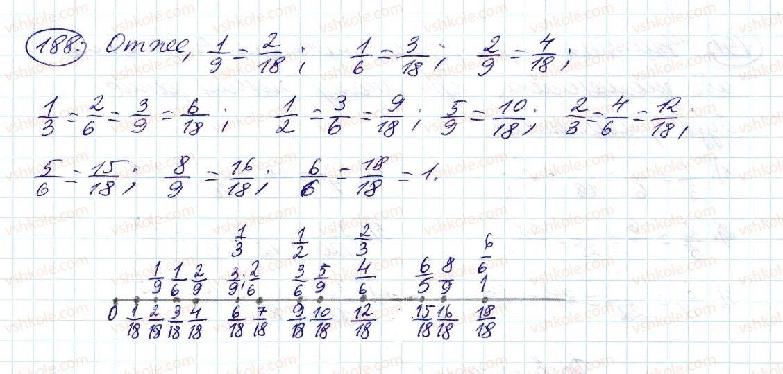 6-matematika-ag-merzlyak-vb-polonskij-ms-yakir-2014--2-zvichajni-drobi-7-osnovna-vlastivist-drobu-188-rnd2398.jpg