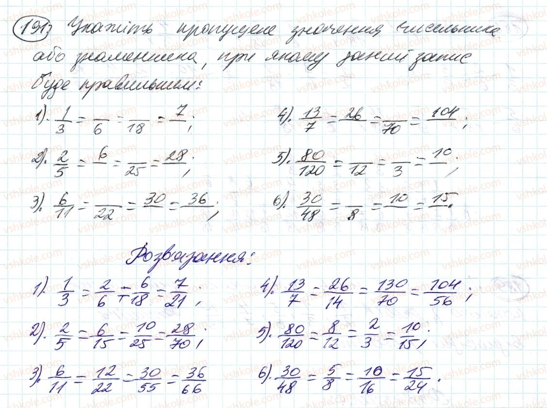 6-matematika-ag-merzlyak-vb-polonskij-ms-yakir-2014--2-zvichajni-drobi-7-osnovna-vlastivist-drobu-191-rnd7079.jpg