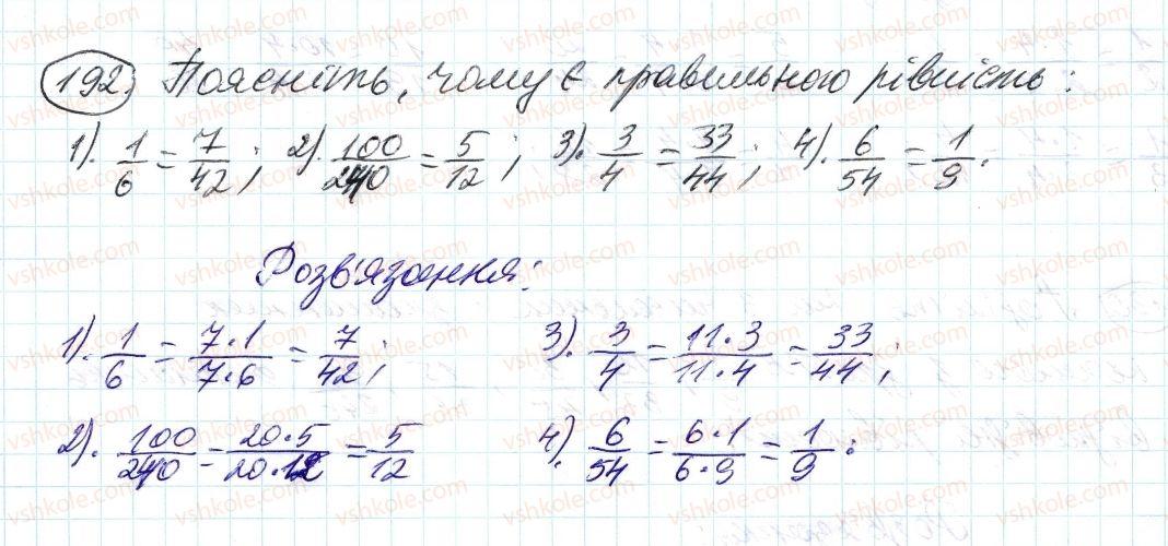 6-matematika-ag-merzlyak-vb-polonskij-ms-yakir-2014--2-zvichajni-drobi-7-osnovna-vlastivist-drobu-192-rnd4876.jpg