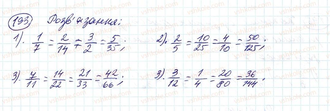 6-matematika-ag-merzlyak-vb-polonskij-ms-yakir-2014--2-zvichajni-drobi-7-osnovna-vlastivist-drobu-193-rnd5505.jpg