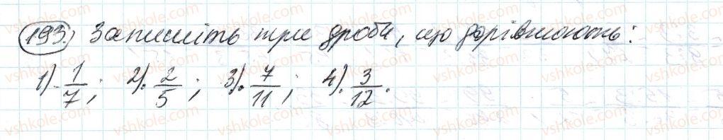 6-matematika-ag-merzlyak-vb-polonskij-ms-yakir-2014--2-zvichajni-drobi-7-osnovna-vlastivist-drobu-193-rnd6795.jpg