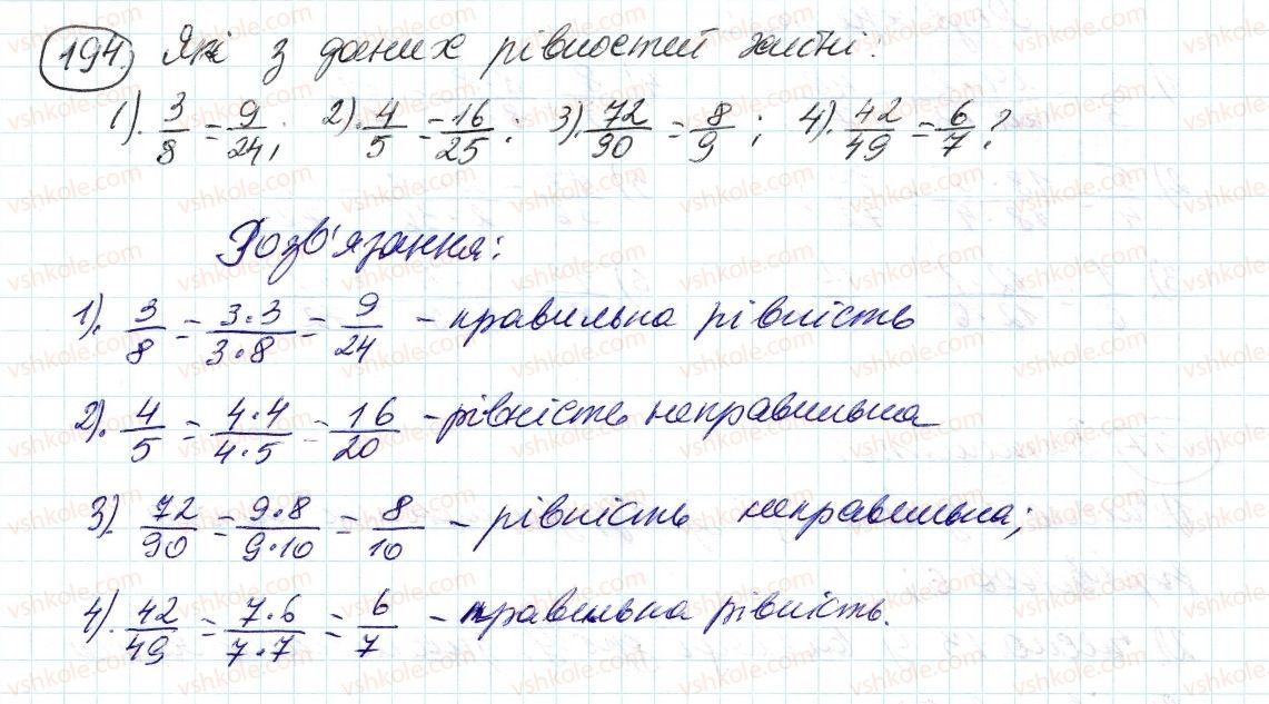 6-matematika-ag-merzlyak-vb-polonskij-ms-yakir-2014--2-zvichajni-drobi-7-osnovna-vlastivist-drobu-194-rnd9967.jpg