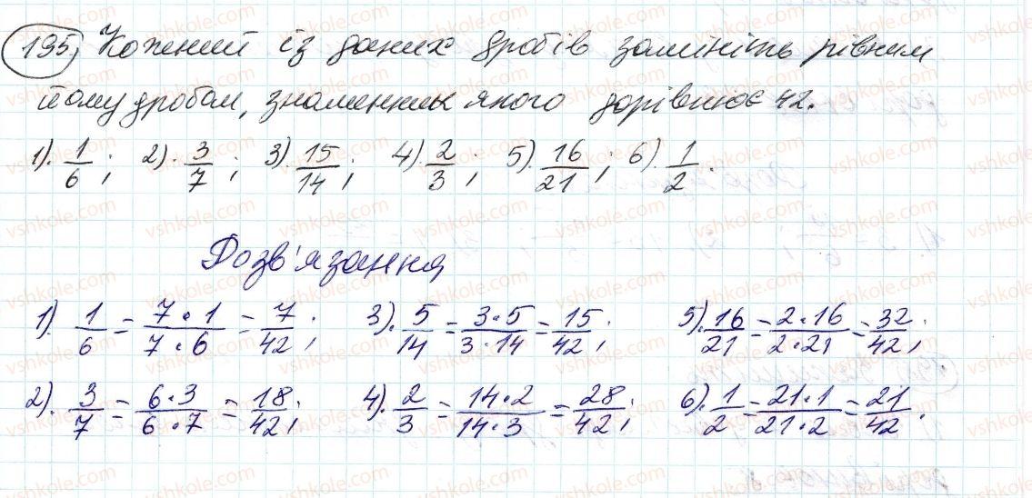 6-matematika-ag-merzlyak-vb-polonskij-ms-yakir-2014--2-zvichajni-drobi-7-osnovna-vlastivist-drobu-195-rnd2336.jpg