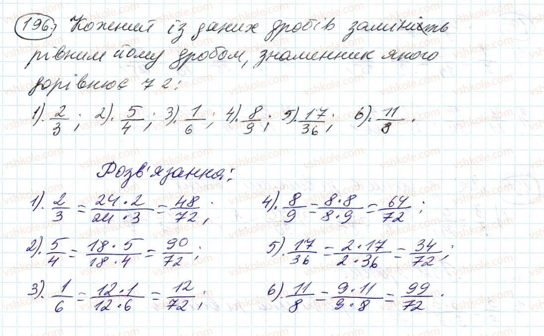 6-matematika-ag-merzlyak-vb-polonskij-ms-yakir-2014--2-zvichajni-drobi-7-osnovna-vlastivist-drobu-196-rnd9018.jpg