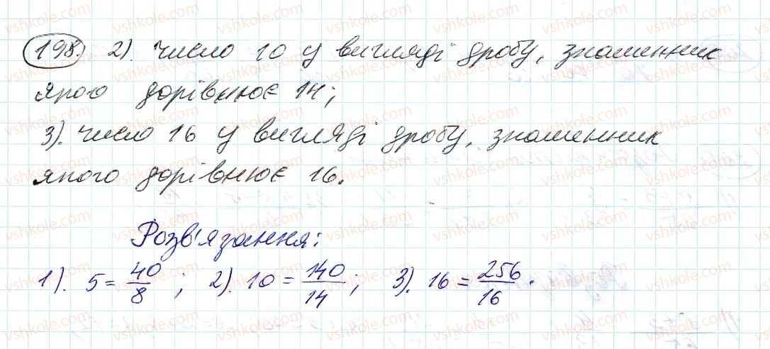 6-matematika-ag-merzlyak-vb-polonskij-ms-yakir-2014--2-zvichajni-drobi-7-osnovna-vlastivist-drobu-198-rnd5716.jpg