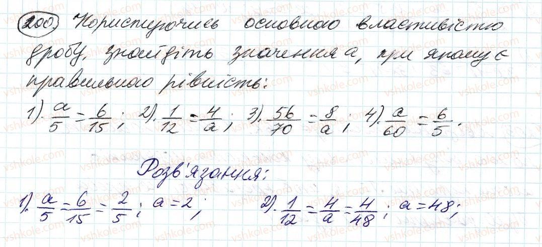 6-matematika-ag-merzlyak-vb-polonskij-ms-yakir-2014--2-zvichajni-drobi-7-osnovna-vlastivist-drobu-200-rnd7070.jpg