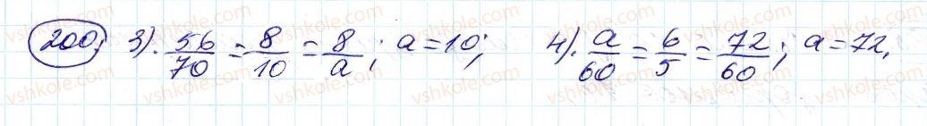 6-matematika-ag-merzlyak-vb-polonskij-ms-yakir-2014--2-zvichajni-drobi-7-osnovna-vlastivist-drobu-200-rnd8533.jpg
