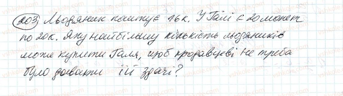 6-matematika-ag-merzlyak-vb-polonskij-ms-yakir-2014--2-zvichajni-drobi-7-osnovna-vlastivist-drobu-203-rnd5825.jpg