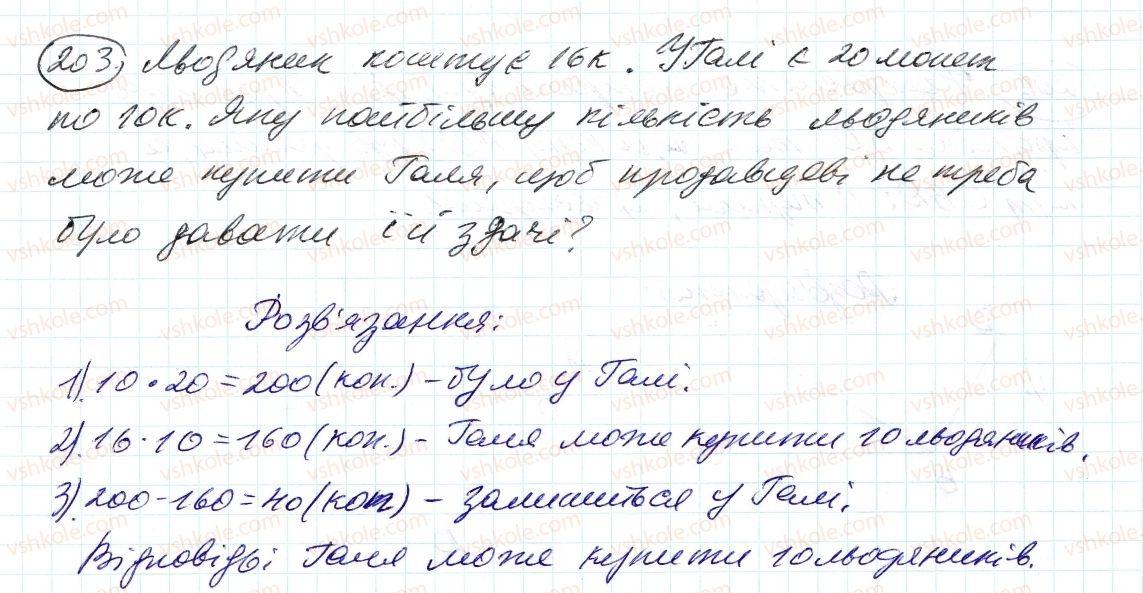 6-matematika-ag-merzlyak-vb-polonskij-ms-yakir-2014--2-zvichajni-drobi-7-osnovna-vlastivist-drobu-203-rnd6811.jpg