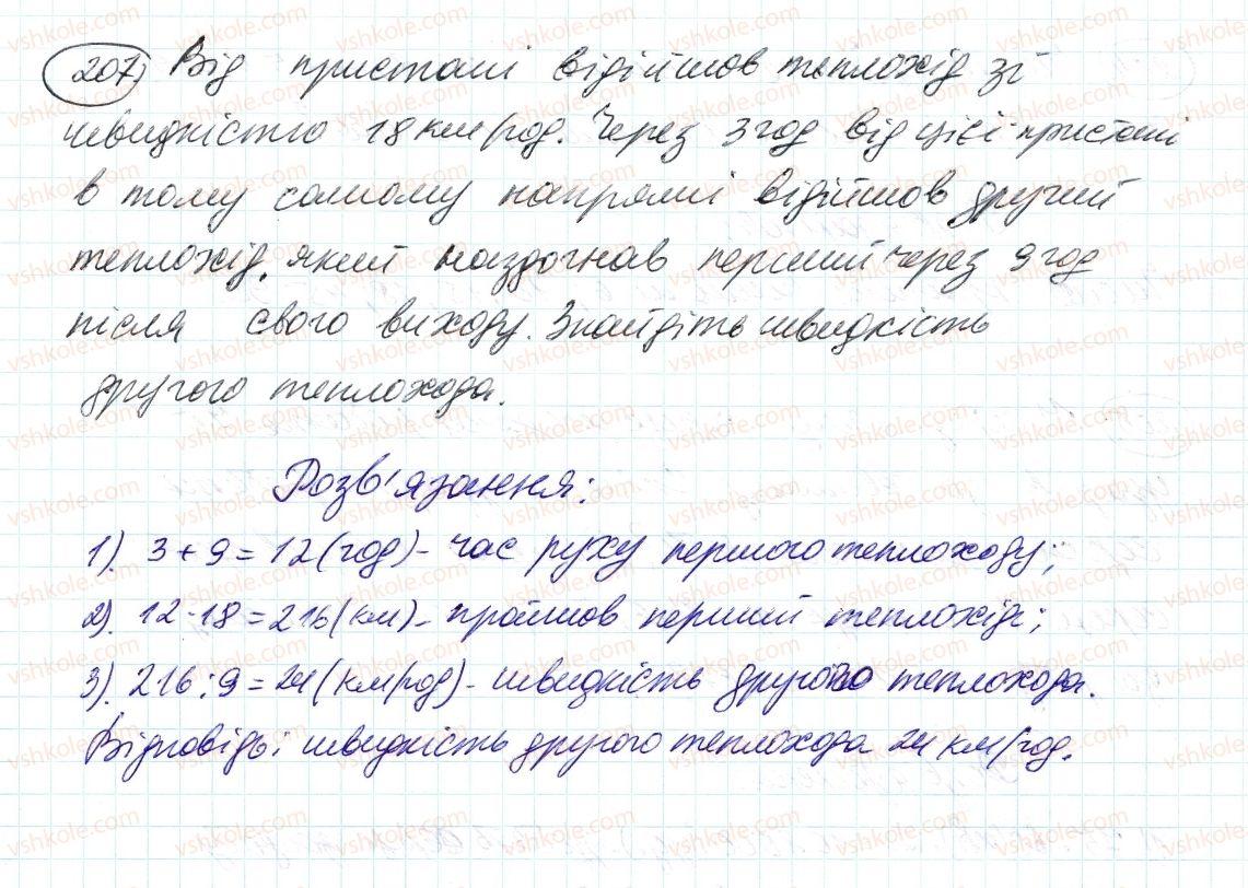 6-matematika-ag-merzlyak-vb-polonskij-ms-yakir-2014--2-zvichajni-drobi-7-osnovna-vlastivist-drobu-207-rnd4543.jpg