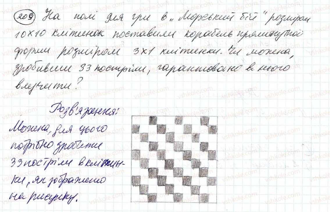 6-matematika-ag-merzlyak-vb-polonskij-ms-yakir-2014--2-zvichajni-drobi-7-osnovna-vlastivist-drobu-209-rnd290.jpg