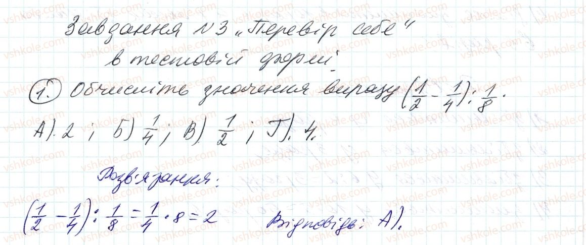 6-matematika-ag-merzlyak-vb-polonskij-ms-yakir-2014--2-zvichajni-drobi-zavdannya-3-perevir-sebe-1-rnd1234.jpg