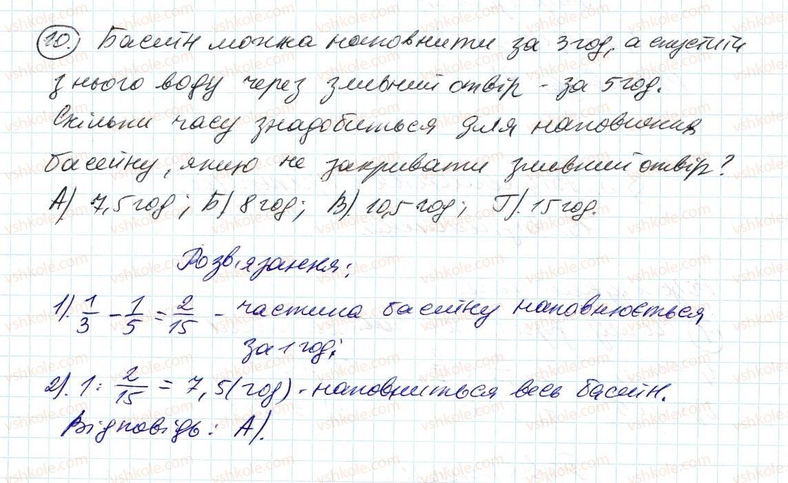 6-matematika-ag-merzlyak-vb-polonskij-ms-yakir-2014--2-zvichajni-drobi-zavdannya-3-perevir-sebe-10-rnd2817.jpg