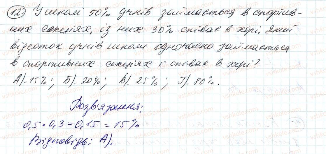 6-matematika-ag-merzlyak-vb-polonskij-ms-yakir-2014--2-zvichajni-drobi-zavdannya-3-perevir-sebe-12-rnd2798.jpg