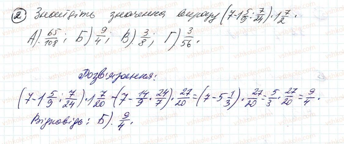 6-matematika-ag-merzlyak-vb-polonskij-ms-yakir-2014--2-zvichajni-drobi-zavdannya-3-perevir-sebe-2-rnd3876.jpg
