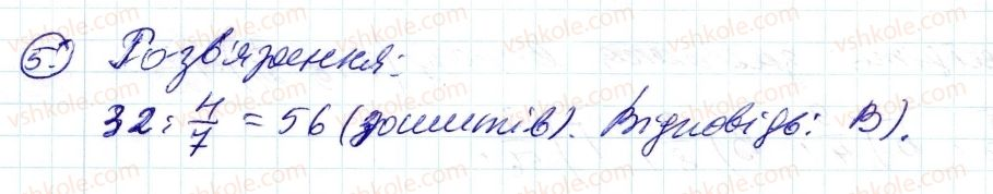 6-matematika-ag-merzlyak-vb-polonskij-ms-yakir-2014--2-zvichajni-drobi-zavdannya-3-perevir-sebe-5-rnd409.jpg