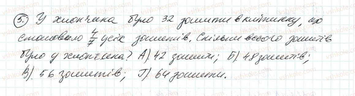 6-matematika-ag-merzlyak-vb-polonskij-ms-yakir-2014--2-zvichajni-drobi-zavdannya-3-perevir-sebe-5-rnd764.jpg