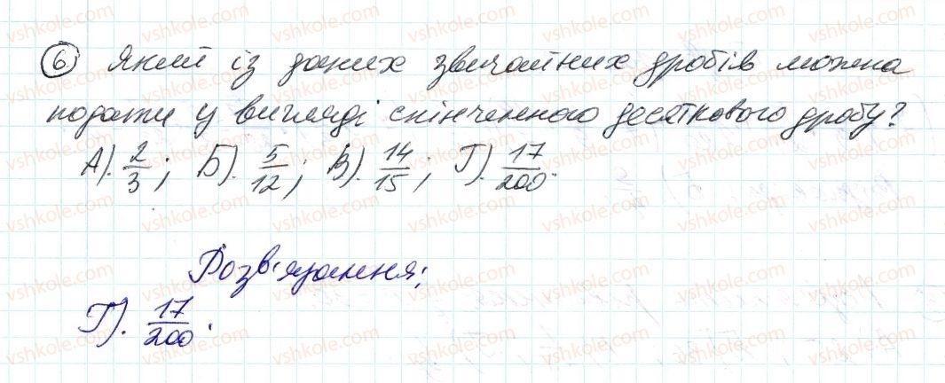 6-matematika-ag-merzlyak-vb-polonskij-ms-yakir-2014--2-zvichajni-drobi-zavdannya-3-perevir-sebe-6-rnd3902.jpg