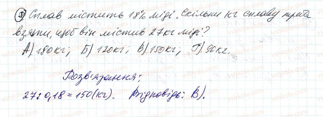 6-matematika-ag-merzlyak-vb-polonskij-ms-yakir-2014--2-zvichajni-drobi-zavdannya-3-perevir-sebe-8-rnd9597.jpg