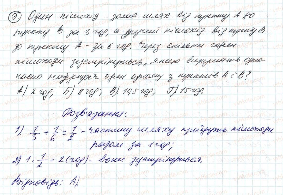 6-matematika-ag-merzlyak-vb-polonskij-ms-yakir-2014--2-zvichajni-drobi-zavdannya-3-perevir-sebe-9-rnd9219.jpg